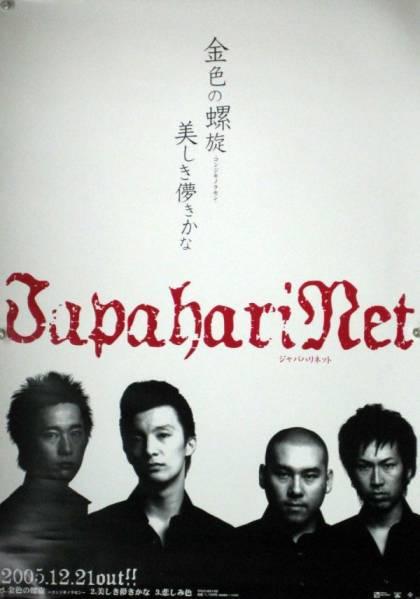 ジャパハリネット JAPAHARI NET B2ポスター (S08009)