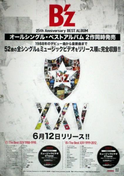 B'z ビーズ B2ポスター (S19008)