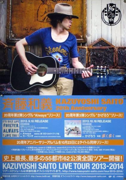 斉藤和義 KAZUYOSHI SAITO B2ポスター (18_21) ライブグッズの画像