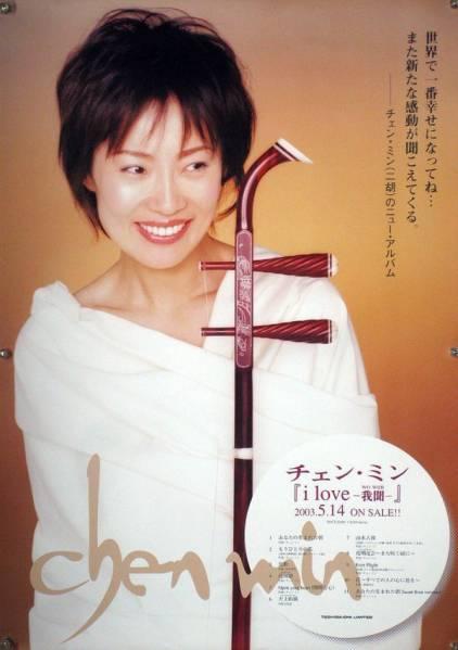 Chen Min チェン・ミン B2ポスター (2B02015)