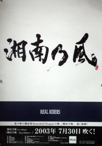 湘南乃風 B2ポスター (S19001)