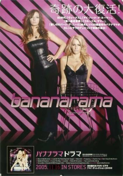 BANANARAM バナナラマ B2ポスター (R12003)