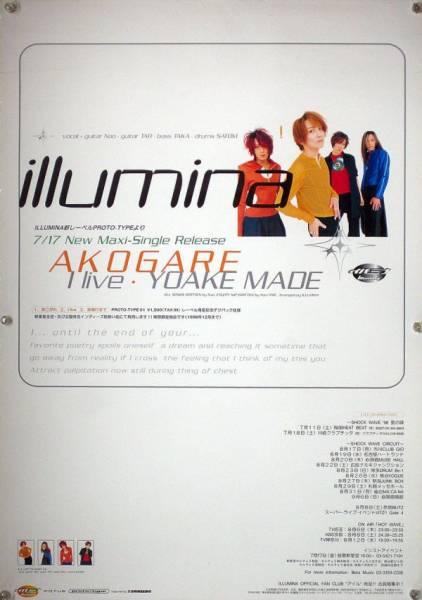 イルミナ ILLUMINA B2ポスター (2A08011)