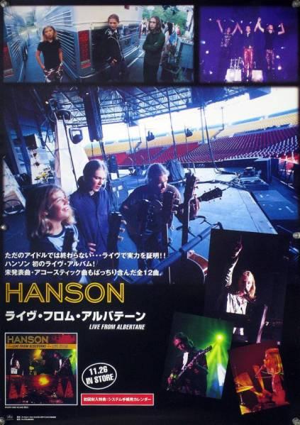 HANSON ハンソン B2ポスター (1Z11012)