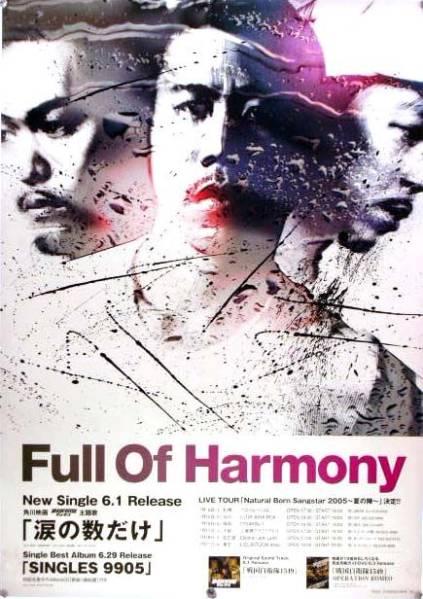 Full Of Harmony HIRO MIHIRO マイロ B2ポスター (P16015)