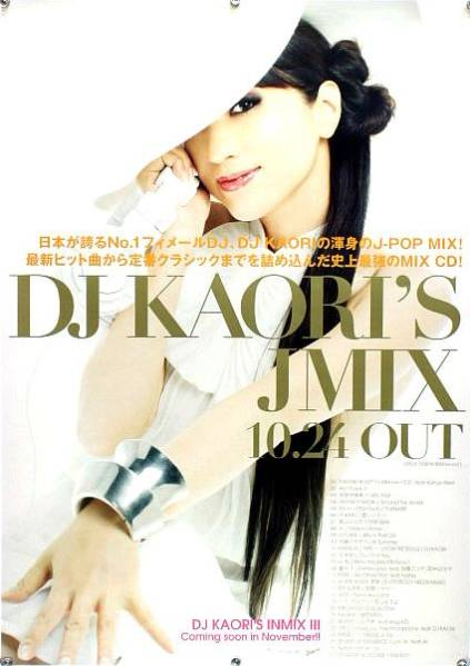 DJ KAORI DJカオリ B2ポスター (U13003)
