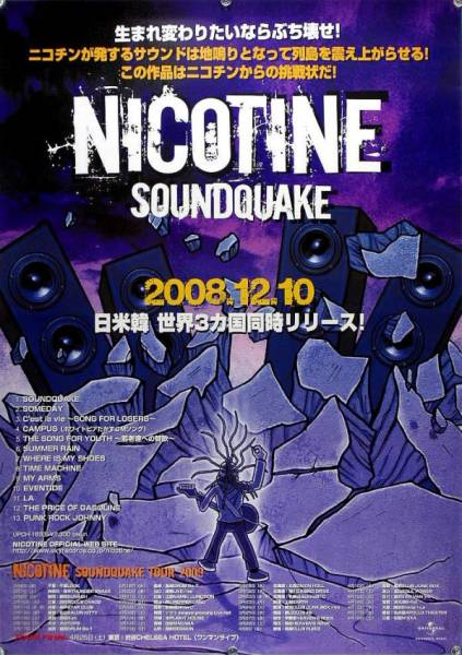 NICOTINE ニコチン B2ポスター (1A021)