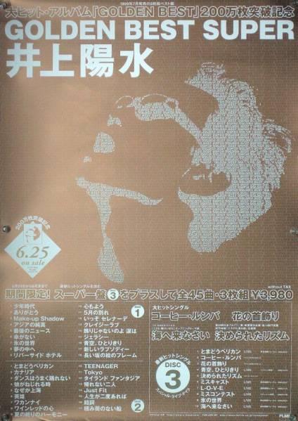 井上陽水 YOSUI INOUE B2ポスター (2A09005)
