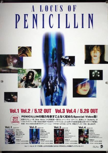 PENICILLIN HAKUEI 千聖 O-JIRO GISHO B2ポスター (1O01010)
