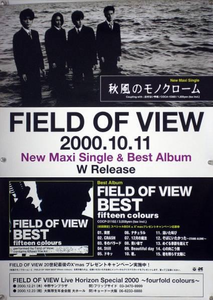 FIELD OF VIEW 浅岡雄也 B2ポスター (1O17014)