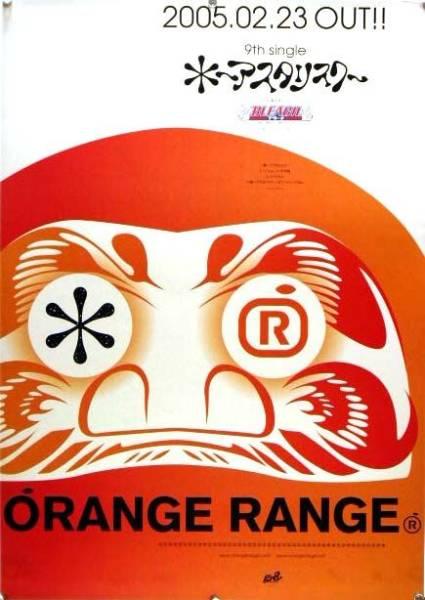 ORANGE RANGE オレンジレンジ B2ポスター (P16010) ライブグッズの画像