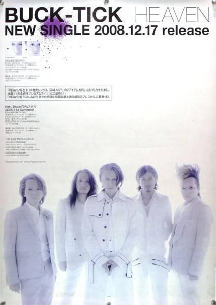 BUCK-TICK バクチク 櫻井敦司 今井寿 B2ポスター (1B011)