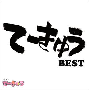 てーきゅう BEST CD 未開封 グッズの画像
