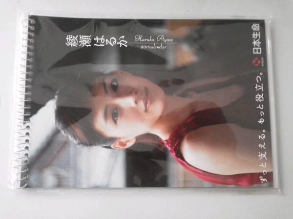 綾瀬はるか★ニッセイ★卓上カレンダー2011年★未開封★非売品