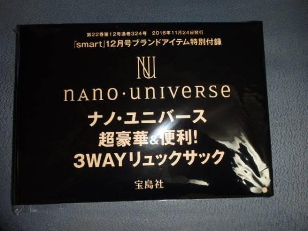smart スマート12月号付録 ナノ・ユニバース 3WAYリュック送料無