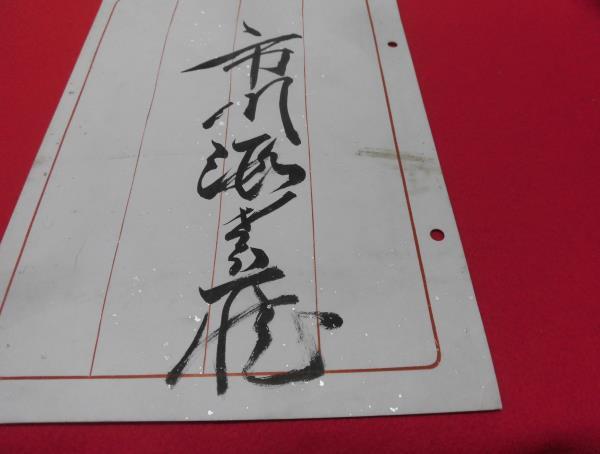 S★市川海老蔵 古い サイン 昭和51年 歌舞伎