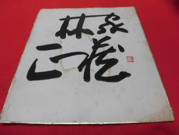 S★<古い 林家正蔵  落語家 肉筆 色紙 > 昭和47年