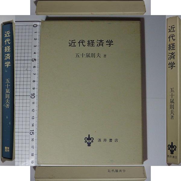 古本) 近代経済学 五十嵐則夫 1986年 酒井書店 978-4782200674