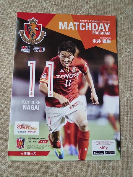★名古屋グランパスマッチデープログラム2016年VS.浦和★