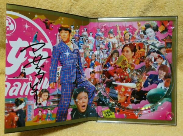 レア「舞妓Haaaan!!!」DVD【阿部サダヲさん直筆サイン入り】