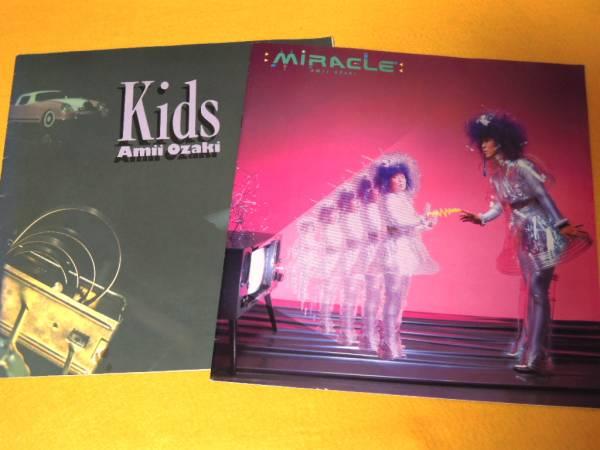 尾崎亜美 パンフレット2冊 MIRACLE 1983年 & KIDS 1986年
