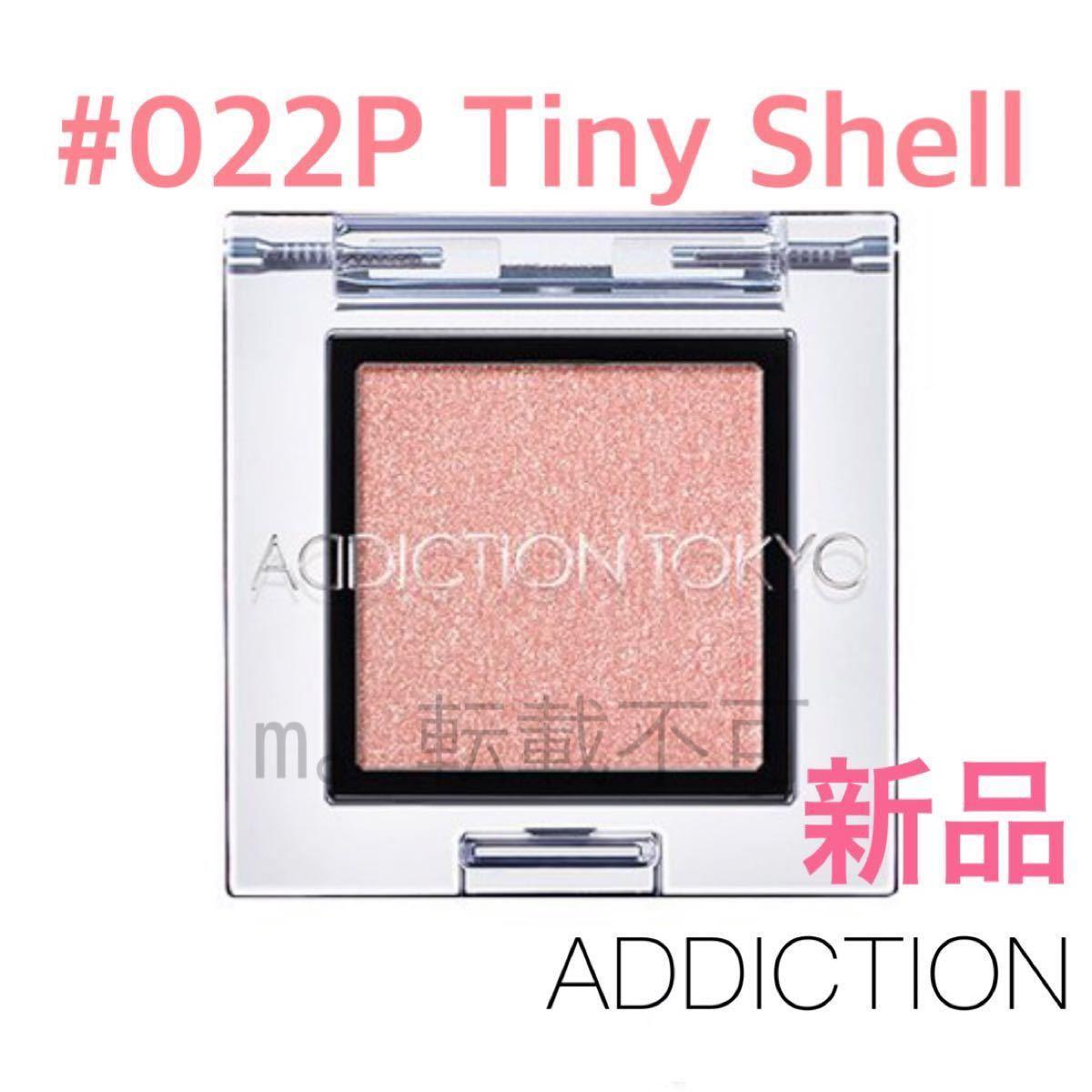 ADDICTION アディクション ザ アイシャドウ #022P Tiny Shell タイニーシェル 新品