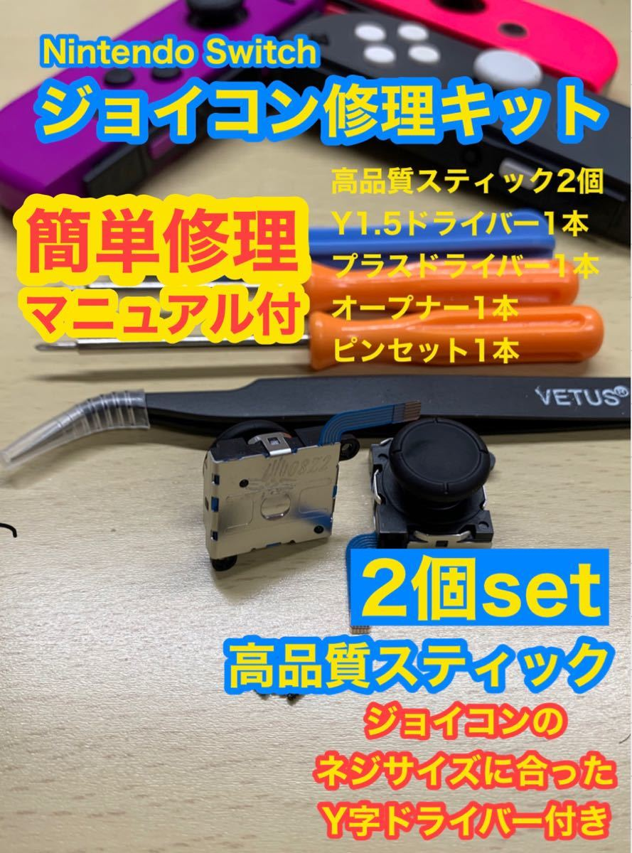 任天堂スイッチジョイコンs7アナログスティック2個修理キット