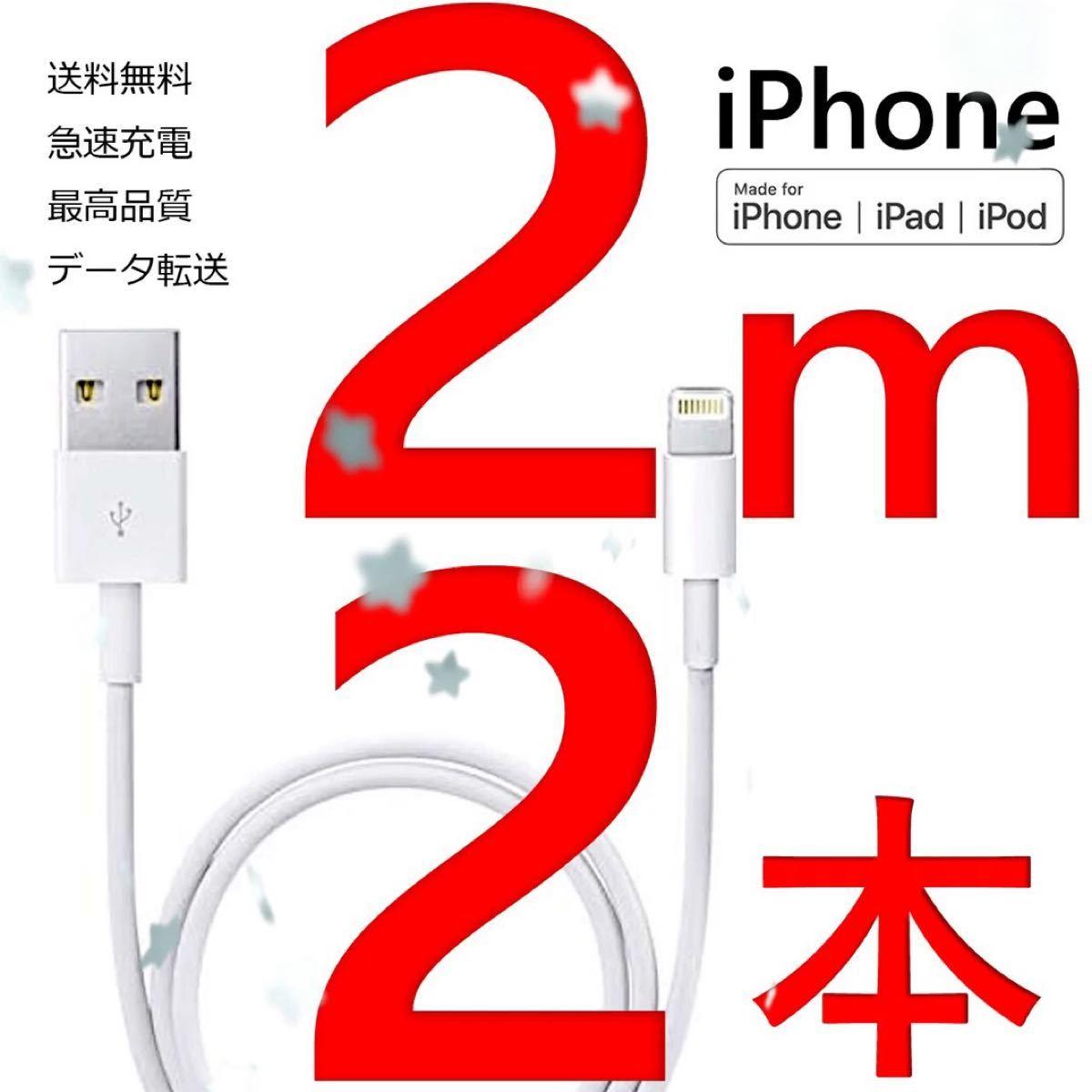 iPhone 充電器 ケーブル lightning cable ライトニングケーブル USB 急速充電 高速充電 データ転送