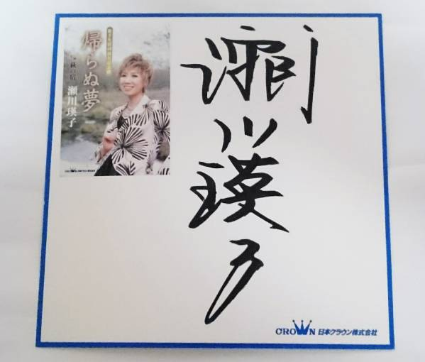 瀬川瑛子さん直筆サイン色紙です