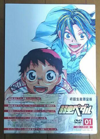 弱虫ペダル Vol.1 初回生産限定版 [DVD] グッズの画像