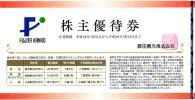 ★藤田観光株主優待券ワシントンホテル50%割引券★