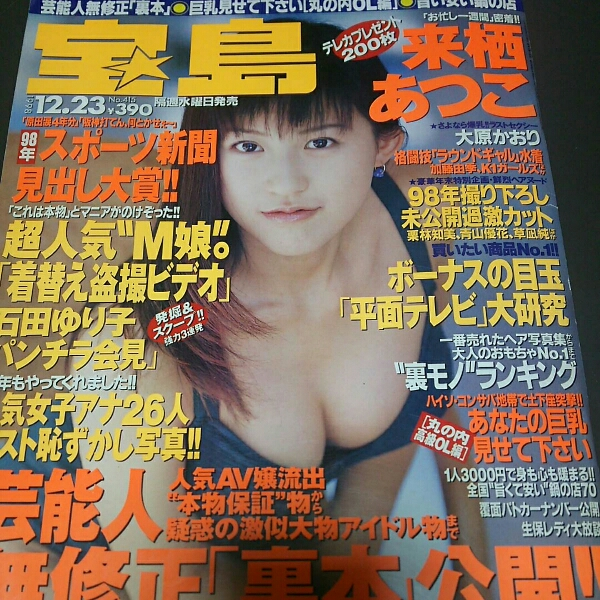 宝島 98年12月 来栖あつこ etc.