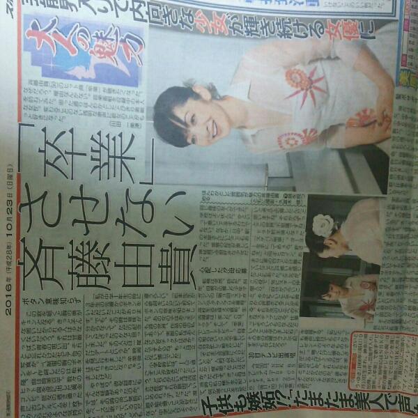 斉藤由貴 新聞記事