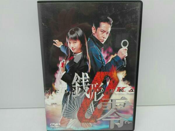 ケータイ刑事 銭形零 DVD-BOXⅡ 夏帆 山下真司 グッズの画像