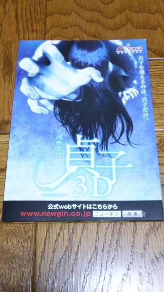 貞子 3D パチスロ ガイドブック 小冊子 遊技カタログ ニューギン newgin_ご検討の程、宜しくお願い致します。