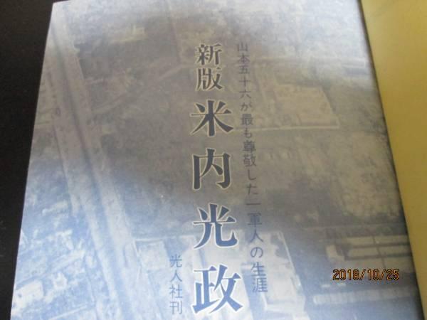米内光政 実松 譲 (著) - ヤフオ...