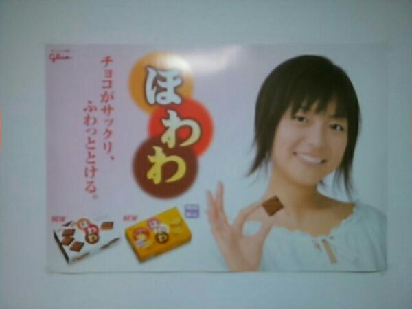 相武紗季 グリコ「ほわわ」店頭販促ポスター グッズの画像