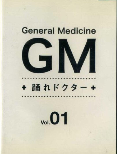 送料無料 全5巻セット DVD GM 踊れドクター 東山紀之 コンサートグッズの画像