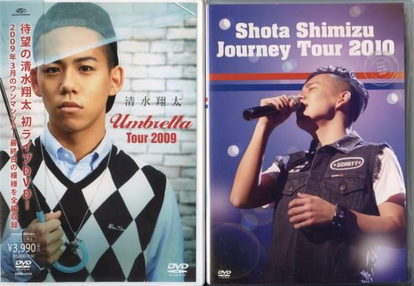 清水翔太ライブDVD2巻 [Umbrella Tour 2009][Journey Tour 2010] ライブグッズの画像