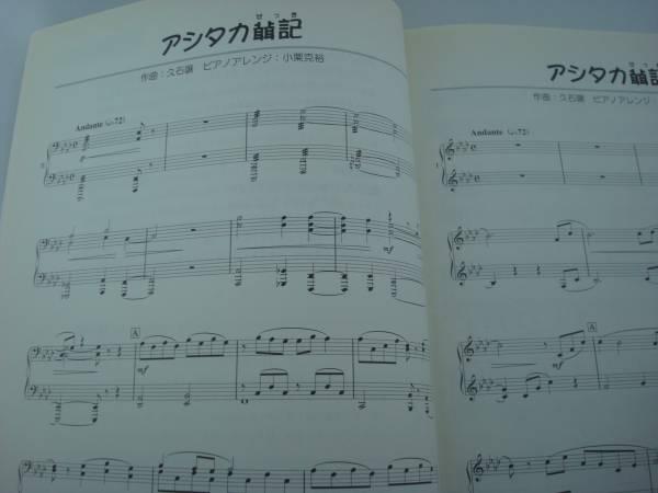 楽譜◆ピアノデュオ スタジオジブリ インデュオ Vol.1 中・上級者向け 連弾曲集 もののけ姫 魔女の宅急便 天空の城ラピュタ となりのトトロ_画像3