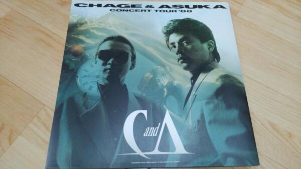 送料込 CHAGE and ASKA ツアー パンフ 1988 夏