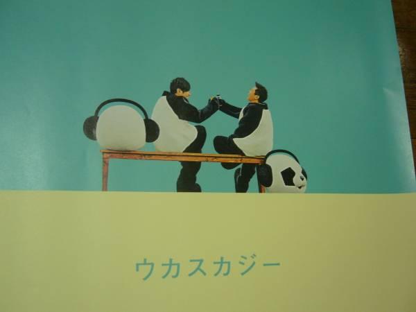 ポスター ウカスカジー Tシャツと私たち 桜井和寿ミスチル