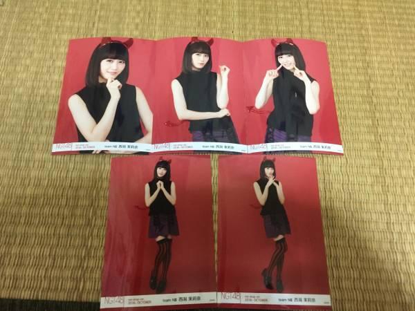 NGT48 10月 生写真 NET SHOP 5種コンプ 西潟茉莉奈 ハロウィン ライブグッズの画像