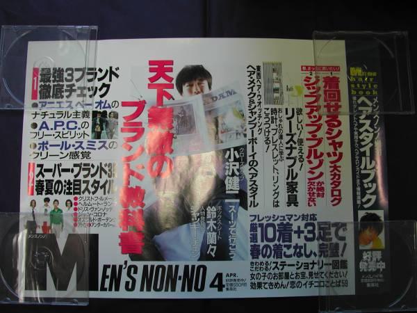 小沢健二 Flipper's Guitar 非売品 レア ライブグッズの画像