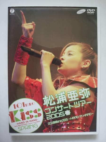 松浦亜弥 コンサートツアー2005春 101回目のKISS HAND IN HAN ライブグッズの画像