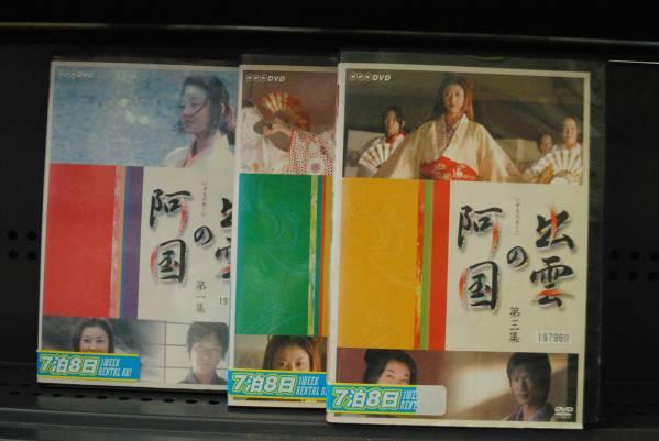 【DVDレンタル】出雲の阿国 全3巻 堺雅人 菊川怜 グッズの画像