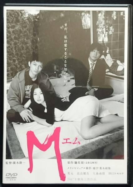 M エム 美元 高良健吾 大森南明 田口トモロヲ レンタル専用 中古 グッズの画像