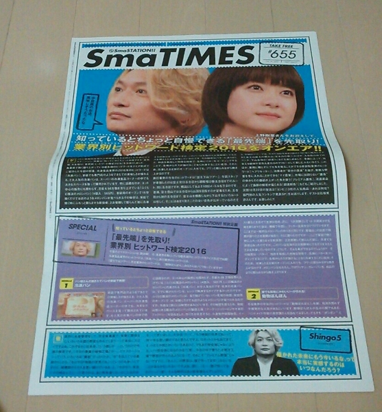 スマステ スマタイムズ SMATIMES 655 香取慎吾 上野樹里