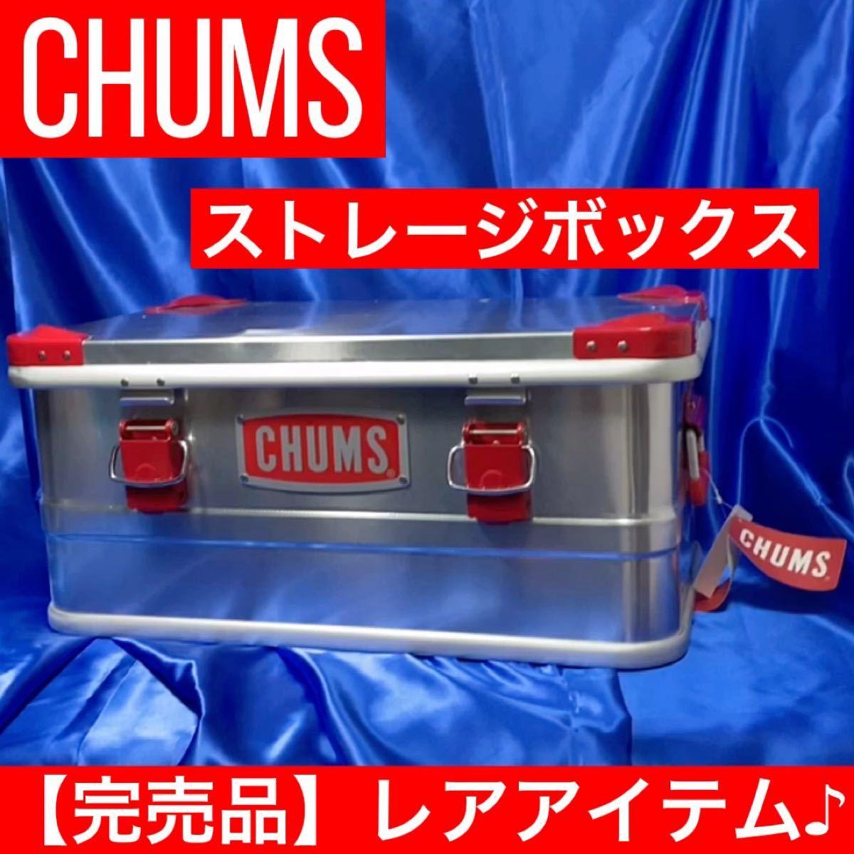 【激レア♪】CHUMS チャムス ストレージボックス
