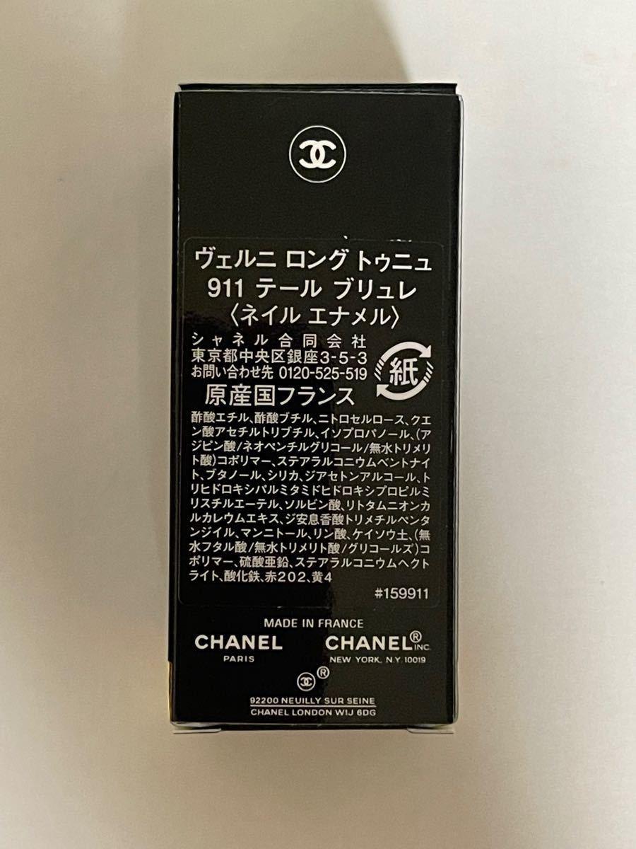 CHANEL シャネル ヴェルニ ロングトゥニュ 911【数量限定】